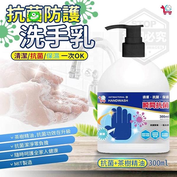 【You Can Buy】茶樹抗菌防護洗手乳300mlx4瓶組