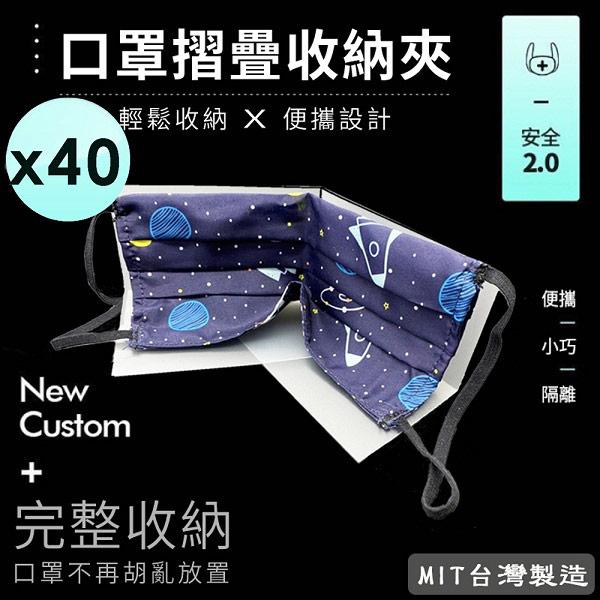 【 小魚創意行銷】台灣製隨身口罩摺疊收納夾-40片組