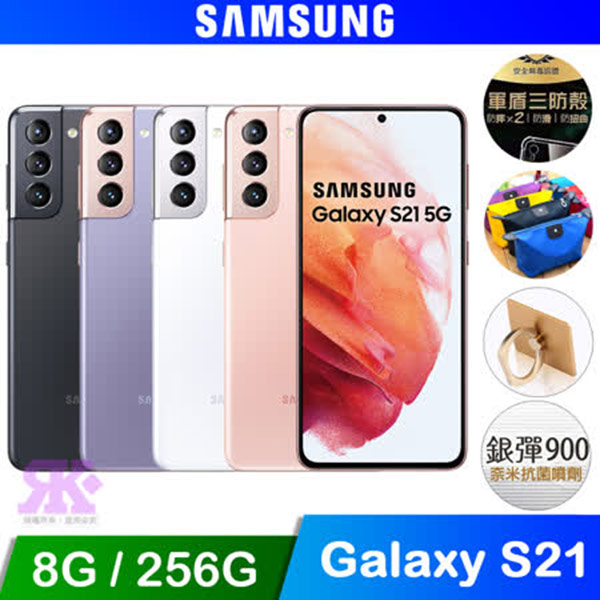【Samsung】Galaxy S21 5G (8G/256G)-贈四角空壓殼+韓版收納包+指環支架+奈米噴劑