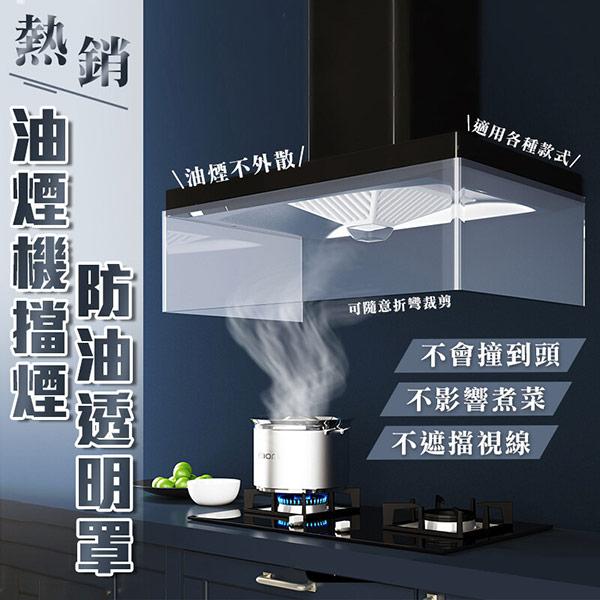 熱銷油煙機擋煙防油透明罩