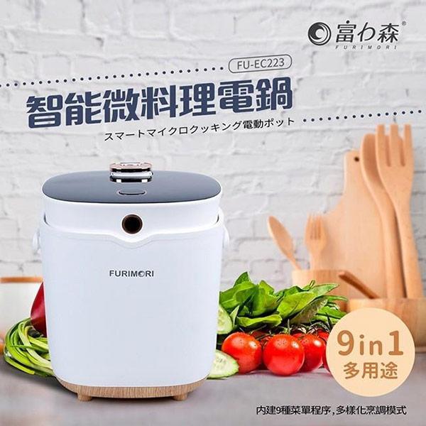 【富力森FURIMORI】FU-EC223 智能微電腦料理電鍋 2L
