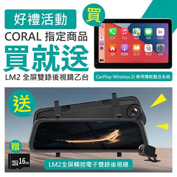 【CORAL】可攜式無線/有線(USB)車用導航資訊娛樂整合系統 加送LM2 前後雙錄行車紀錄器