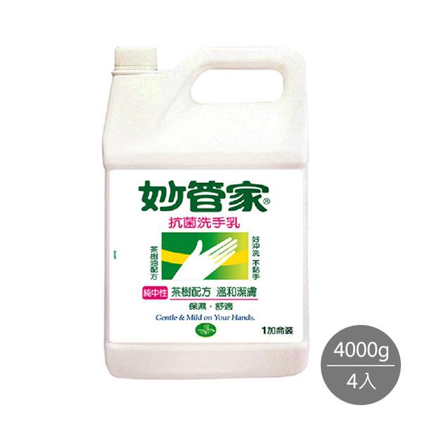 【妙管家】抗菌洗手乳-茶樹油配方4000g*4入
