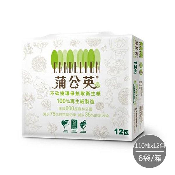 【蒲公英】環保抽取式衛生紙(110抽x12包) 6袋/箱