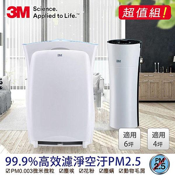 【3M】淨呼吸空氣清淨機買大送小超值組(4坪淨巧型+6坪進階版)