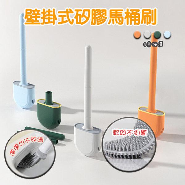 壁掛式矽膠軟頭馬桶刷 衛浴清潔 衛浴 馬桶刷 馬桶