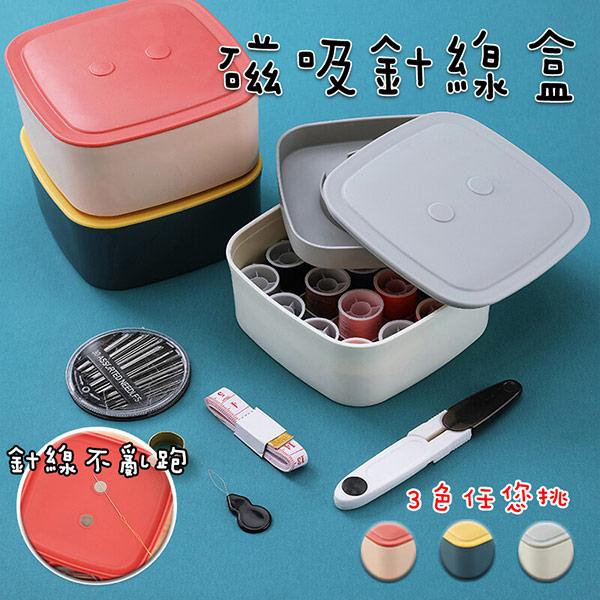 磁吸針線盒 針線盒 縫紉 針線包套裝 針線包 縫紉工具 手縫針
