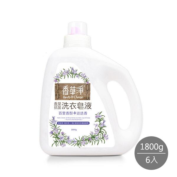 【香草淨】抗菌洗衣皂液-迷迭香1800g*6入