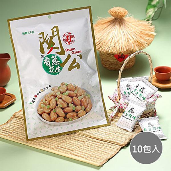 *直送香港*【關公】香蔥花生-分享包 x10包