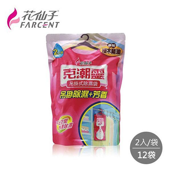 【克潮靈】吊掛式除濕袋-檜木香(2入/12組/箱)