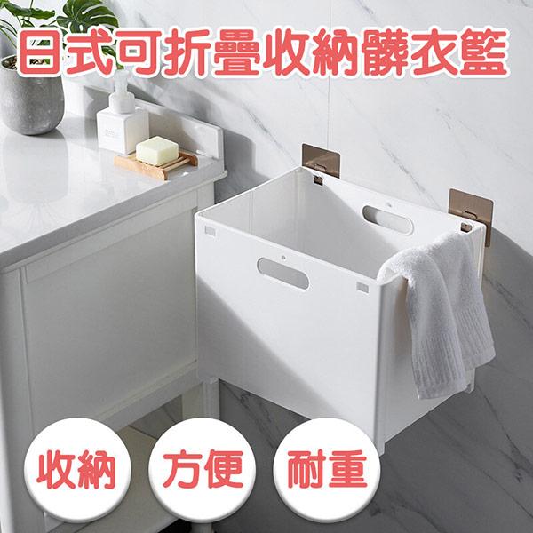 日式壁掛可折疊收納髒衣籃 洗衣籃 壁掛洗衣籃 省空間 摺疊收納籃