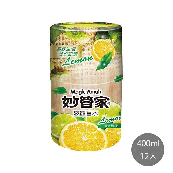 【妙管家】液體香水-清新檸檬400ml*12入