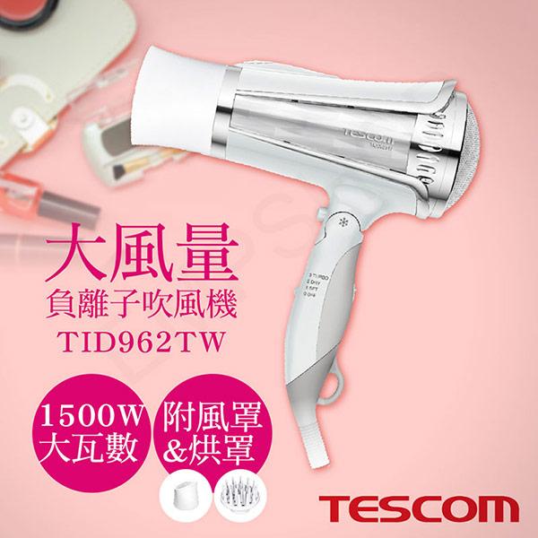 【日本TESCOM】大風量負離子吹風機 TID962TW