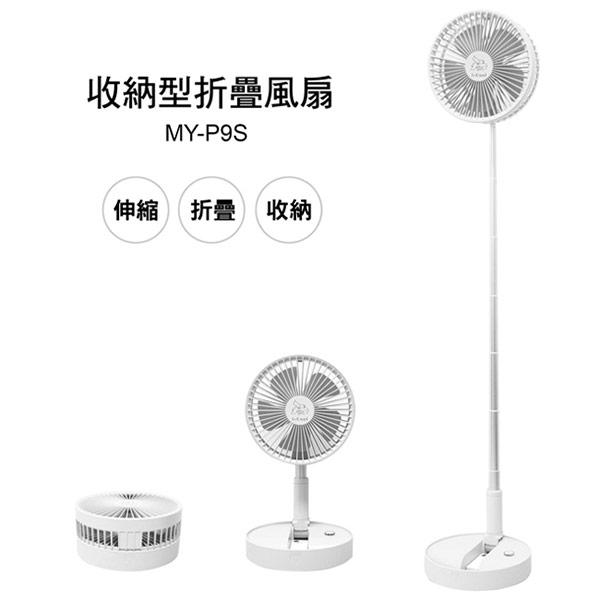【i-Cool】收納型遙控折疊風扇 MY-P9S