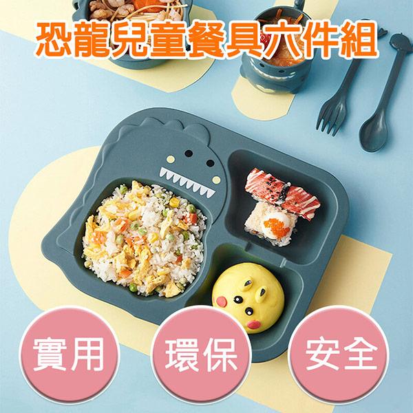 兒童餐具組 恐龍餐具組 六件組 小朋友餐具組 碗筷 杯子 小朋友餐具