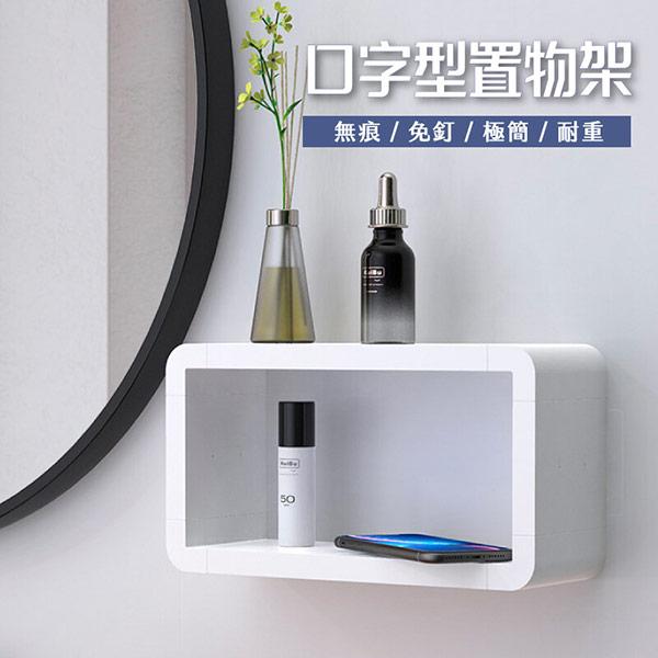 小口字型無痕壁掛衛浴收納置物架