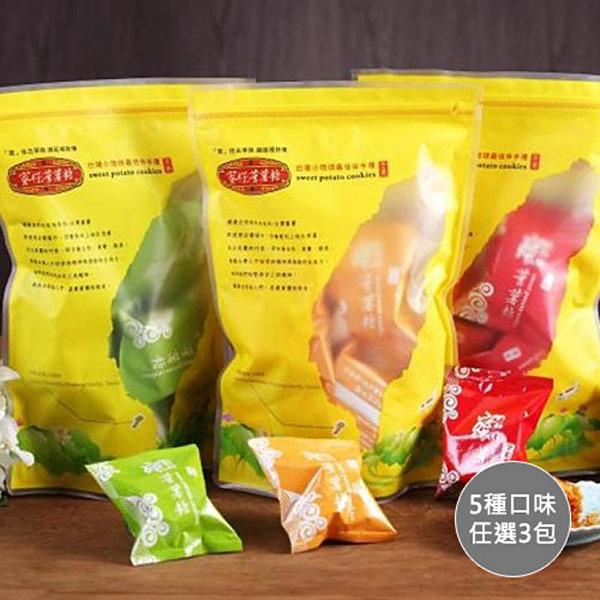 【小琉球】蜜仔蕃薯糖-5種口味任選3包