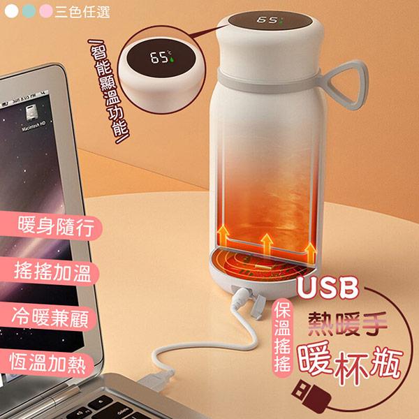 USB保溫搖搖熱暖手暖杯瓶-3色選1