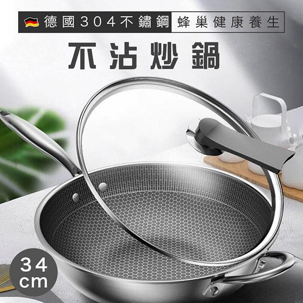 德國304不鏽鋼蜂巢健康養生不沾炒鍋