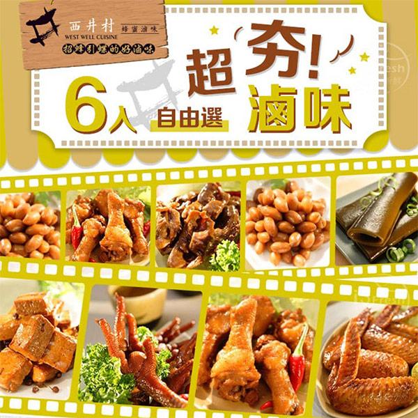 【西井村】蜂蜜滷味 任選6包組