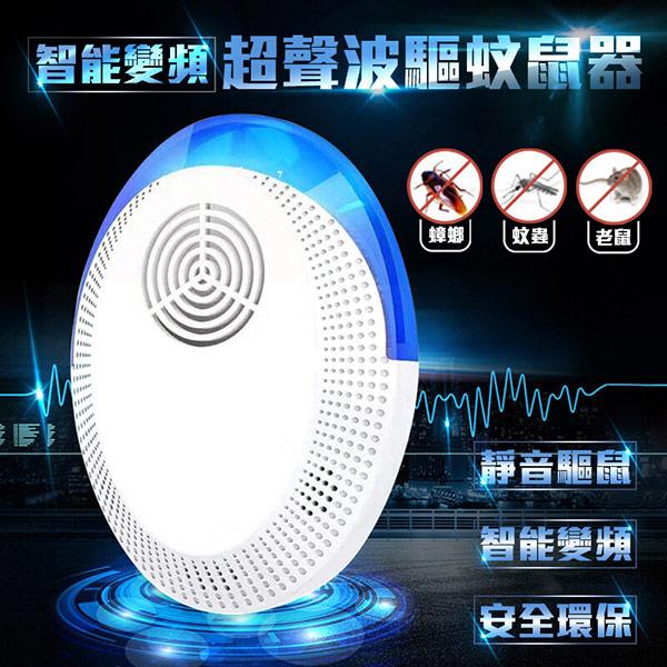 智能變頻超聲波驅蚊鼠器
