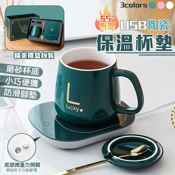 USB 55°陶瓷保溫杯墊禮盒組(馬克杯+恆溫杯墊)-顏色隨機