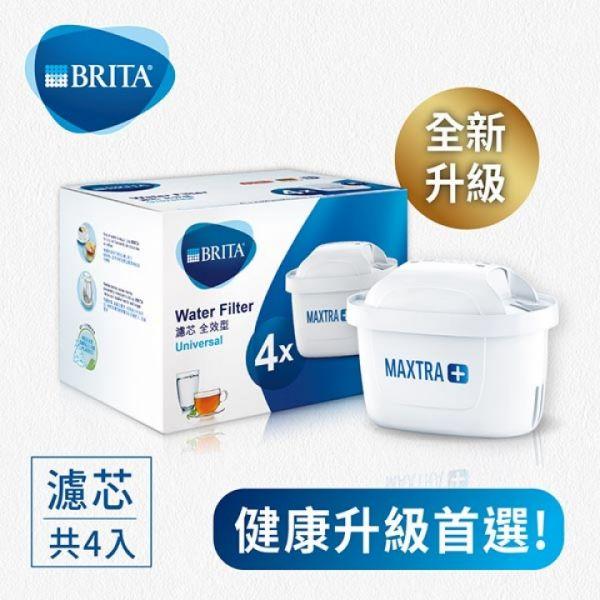 【BRITA】MAXTRA Plus 濾芯-全效型4入