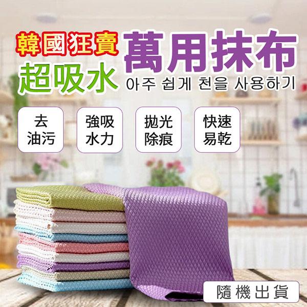 韓國狂賣超吸水萬用抹布(隨機出貨)