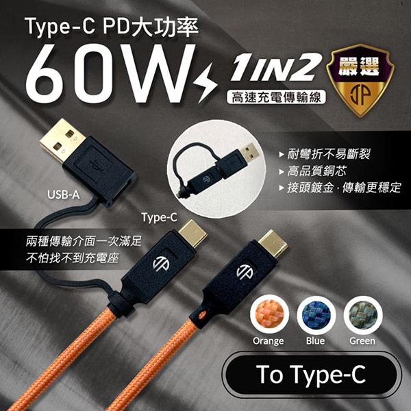 【JP嚴選】急速60W二合一Type-C充電傳輸線 PD快速充電線(顏色任選1款)