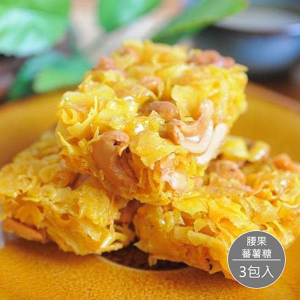 【小琉球】蜜仔蕃薯糖-腰果x3包