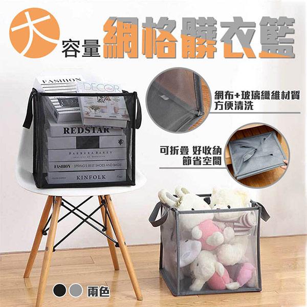 可折疊大容量網格髒衣籃-單層