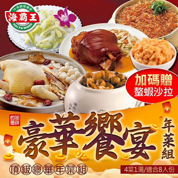 預購【海霸王】豪華饗宴年菜組(4菜1湯/8人份)-加贈螯蝦沙拉