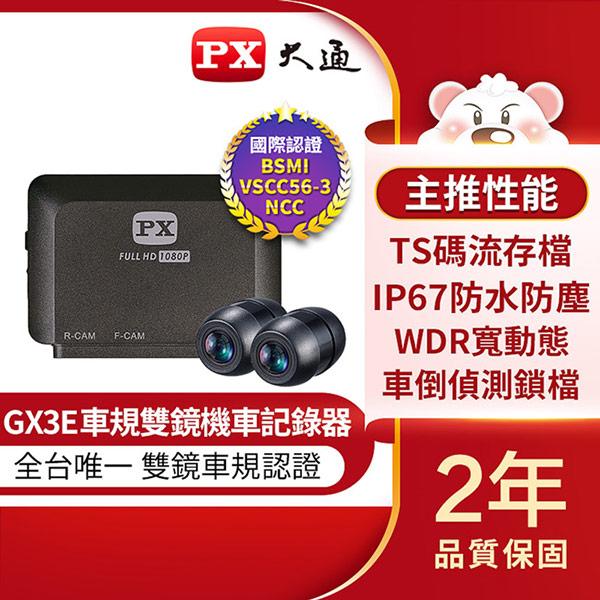 PX大通車規級高畫質雙鏡頭機車記錄器 GX3E
