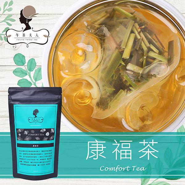 【午茶夫人】康福茶 1.8g*10入