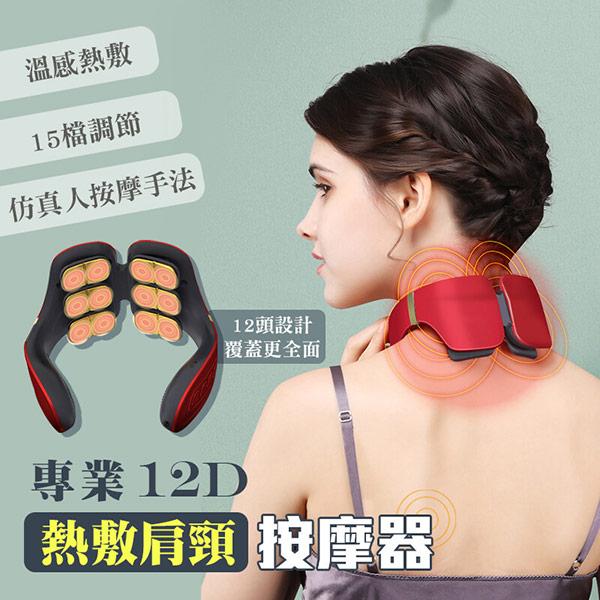 專業12D熱敷肩頸按摩器