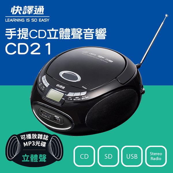 快譯通Abee手提CD立體聲音響 CD21