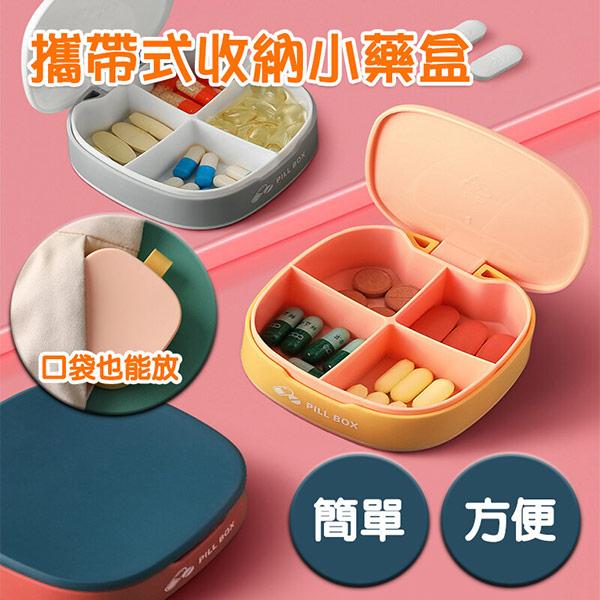 攜帶式收納小藥盒 隨身小藥盒 小藥盒 急救藥盒 藥盒 收納藥盒