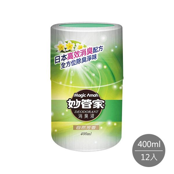 【妙管家】消臭液-自然芳香400ml*12入