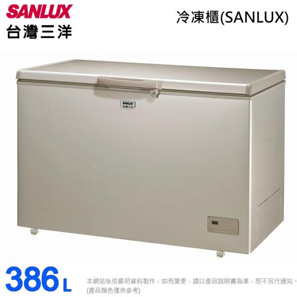 預購【SANLUX台灣三洋】386L上掀式冷凍櫃 風扇式無霜 SCF-386GF(含拆箱定位)