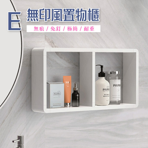 【E款】免打孔衛浴防水收納層板櫃