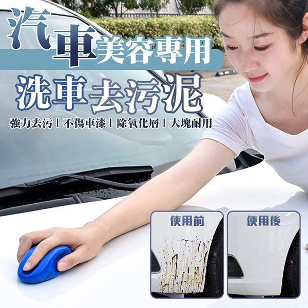 汽車美容專用洗車去污泥