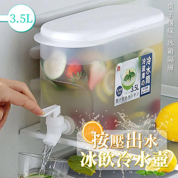 3.5L按壓出水冰飲冷水壺