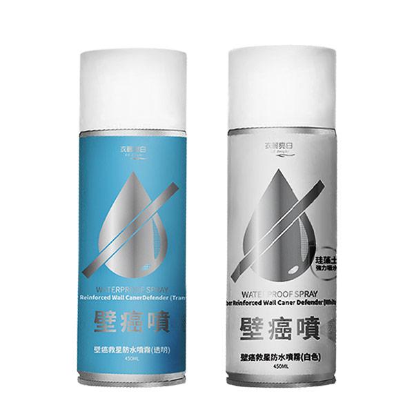 【衣麗亮白】壁癌救星防水噴霧-1入組