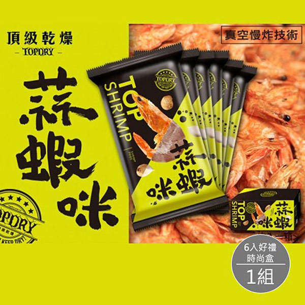 【TOPDRY 頂級乾燥】蒜蝦咪x6入好禮時尚盒x1組