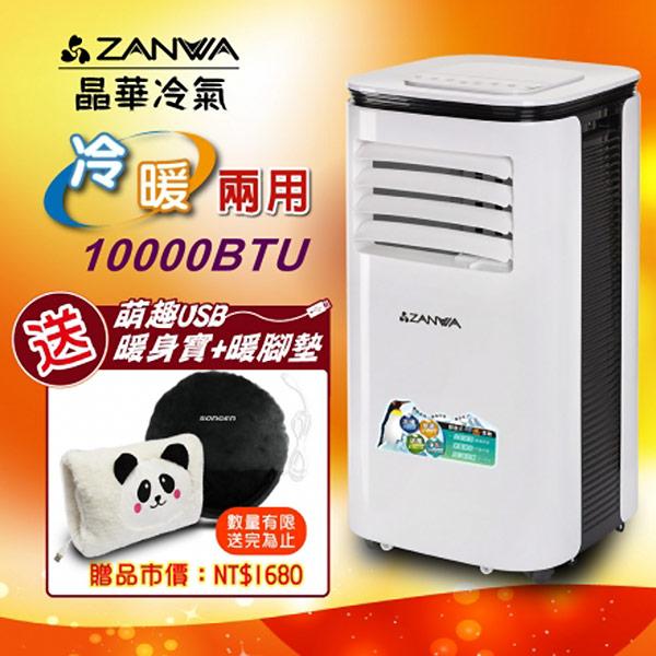 【ZANWA晶華】多功能清淨除濕冷暖型移動式空調(贈萌趣USB暖身寶組)ZW-125CH+SG-007B