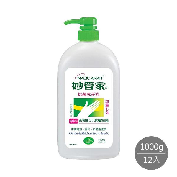 【妙管家】抗菌洗手乳-茶樹油配方1000g*12入