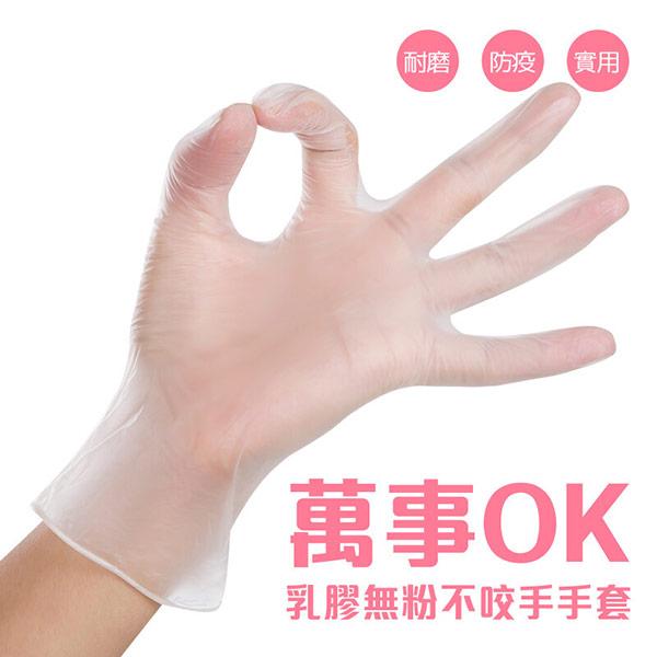 無粉不咬手手套100隻/組(M號)