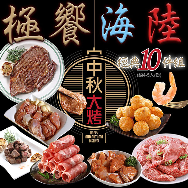 【愛上吃肉】中秋經典烤肉10件組(約4-5人/份)
