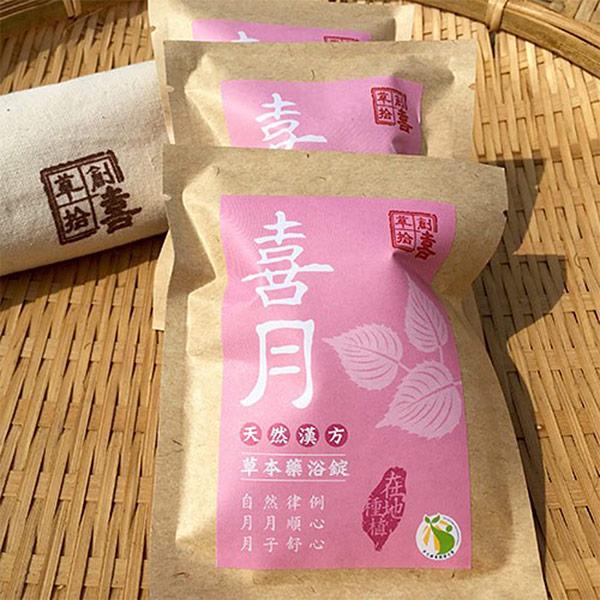 【草創拾喜】喜月漢方草本藥浴分享袋