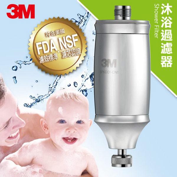 【3M】全效沐浴過濾器SFKC01-CN1